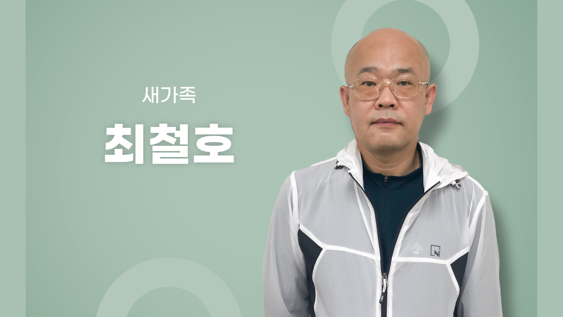 새가족 최철호.jpg