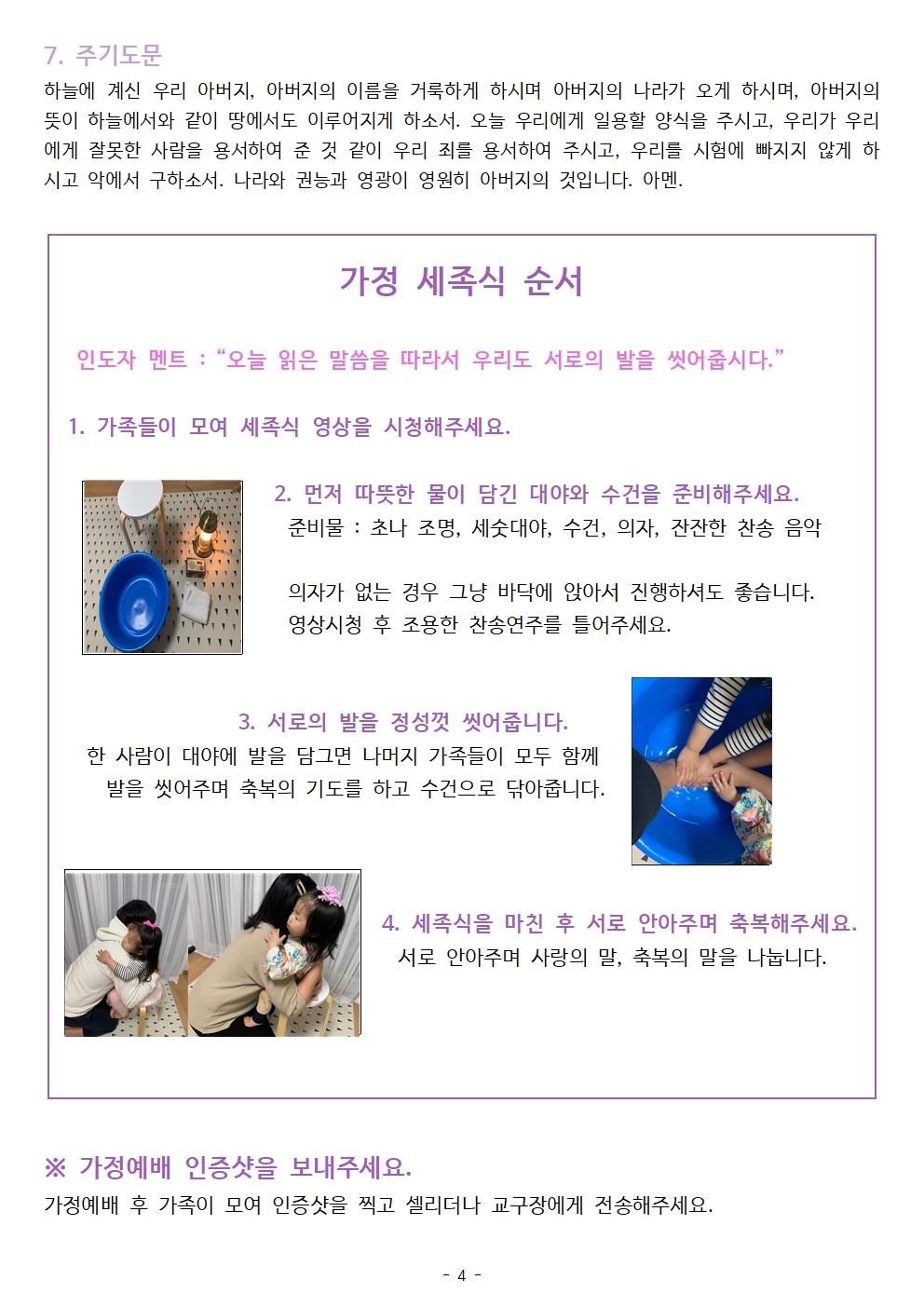성금요일 가정예배순서지(세족식)004.jpg