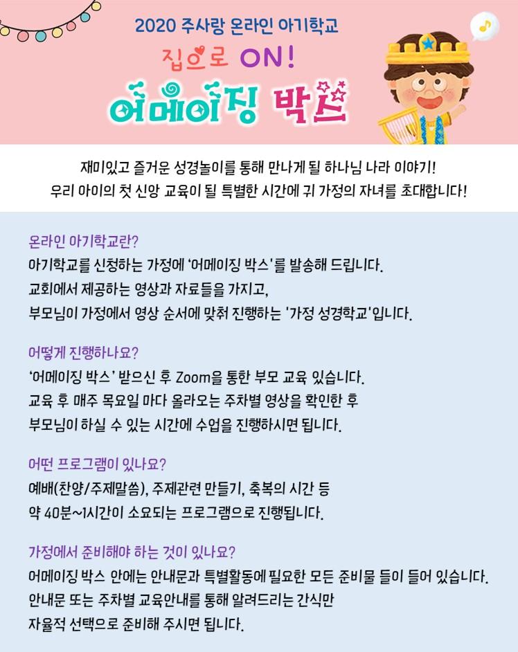 어메이징박스3.jpg