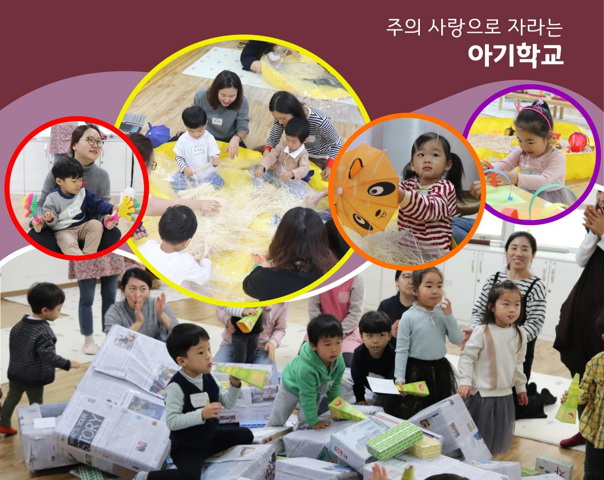 아기학교.jpg